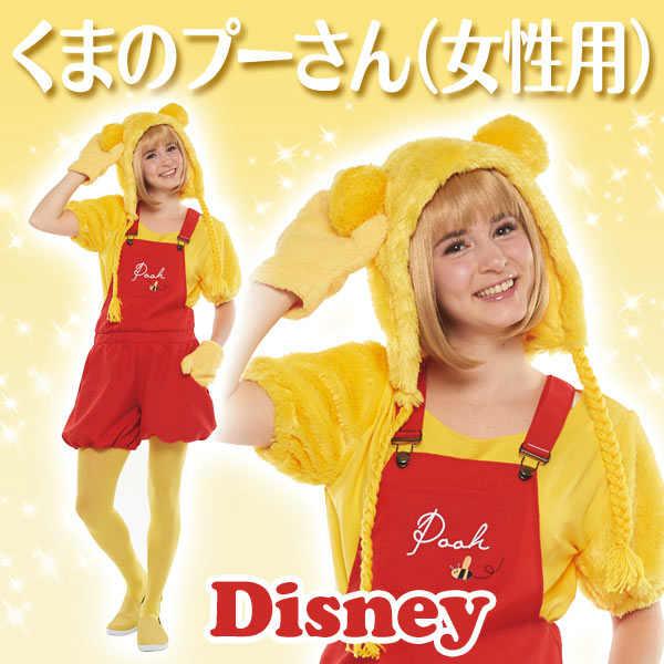 ディズニー コスチューム 大人 ディズニー コスチューム 大人 女性用 くまのプーさん シャツ サロペット 仮装