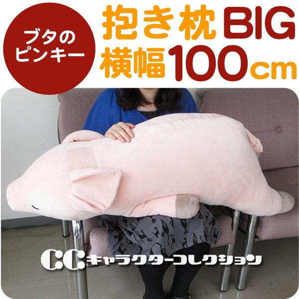 ブタのピンキー 抱き枕 BIG ぬいぐるみ ねむねむプレミアム