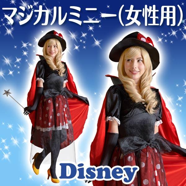 ディズニー コスチューム 大人 ルービーズ(Rubie's) 大人用 ミニーマウス ディズニー コスチューム 大人 女性用 ミニー マジカルミニー 魔法使い ワンピース 仮装