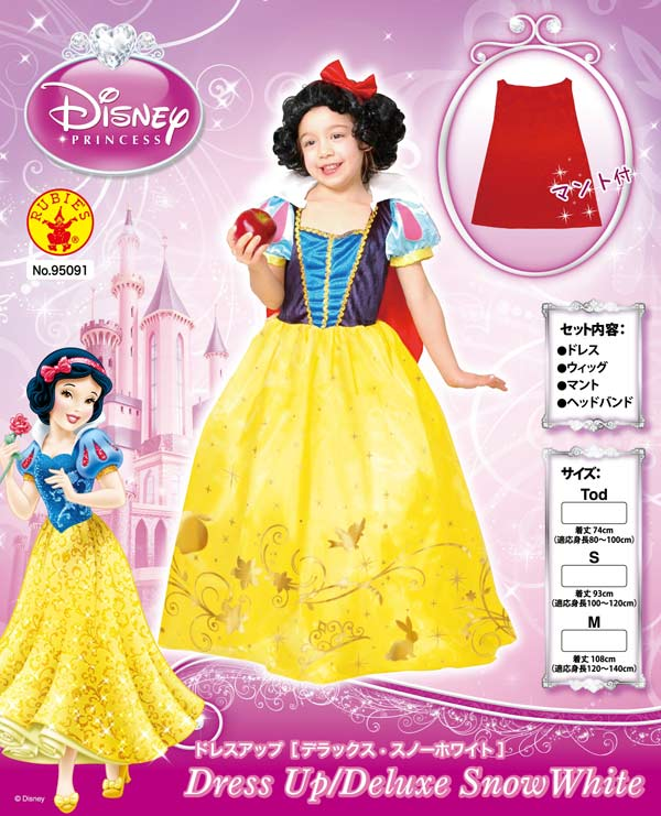 Disguise sale entering a kindergarten entrance to school white day with the  medium size Princess Snow White wig for the Disney costume adult Disney