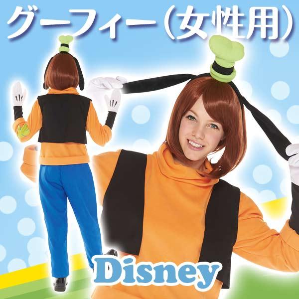 ディズニーコスチューム大人女性用グーフィー仮装