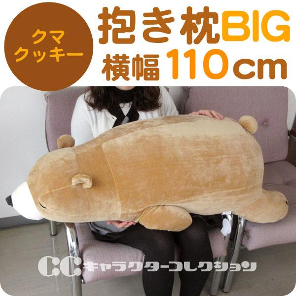 抱き枕 ぬいぐるみ クマのクッキー BIG 特大 ねむねむプレミアム