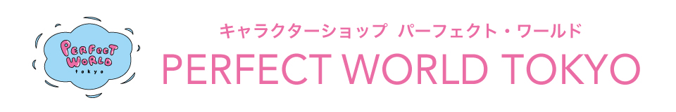 キャラグッズ PERFECT WORLD TOKYO:キャラクターショップのPERFECT WORLDです!!