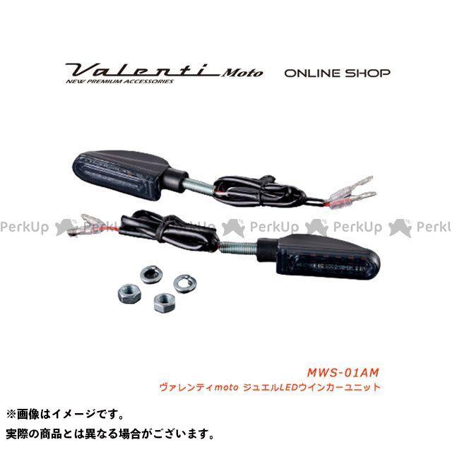 送料無料 Valenti 汎用 ウインカー関連パーツ ジュエルLED ウインカーユニット(シーケンシャルタイプ)