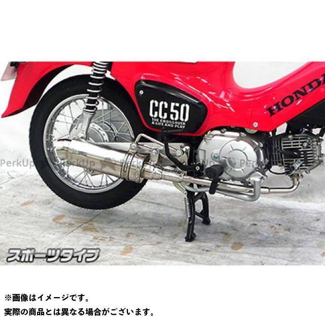 WirusWin クロスカブ50 マフラー本体 クロスカブ50(2BH-AA06)用 ロイヤルマフラー スポーツタイプ オプション:オプションB+C ウイルズウィン