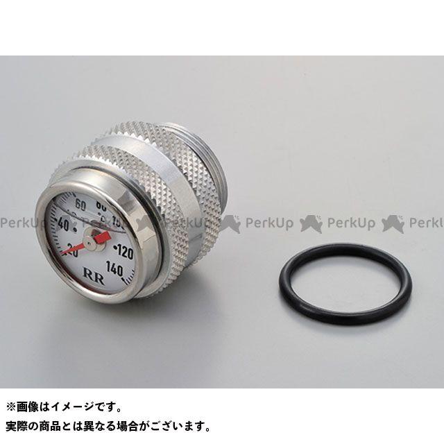 【エントリーで最大P23倍】DAYTONA W400 W650 W800 温度計 RRディップスティック温度計(ホワイト) デイトナ