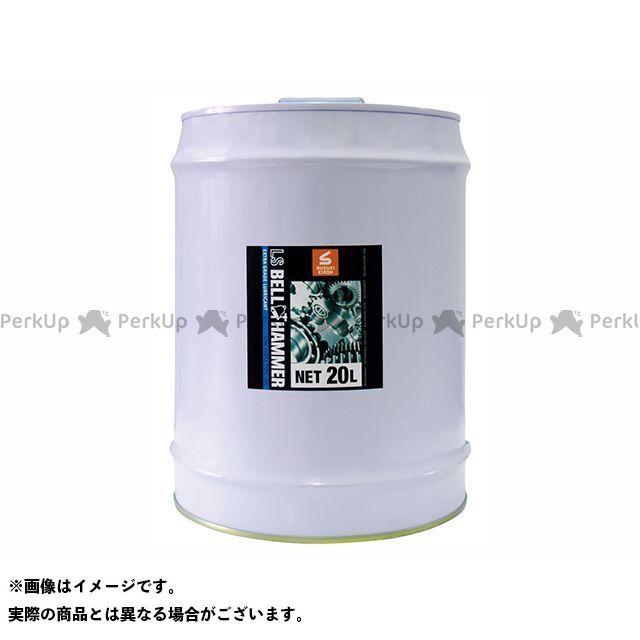 BELLHAMMER 潤滑剤 LSベルハンマー 原液 20L ベルハンマー