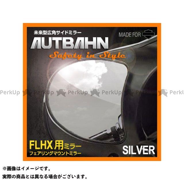 【エントリーで最大P21倍】AUTBAHN FLHX ストリートグライド ミラー関連パーツ ハーレーダビッドソン(FLHX/04~) 広角ミラー(親水加工済) 600R シルバー アウトバーン