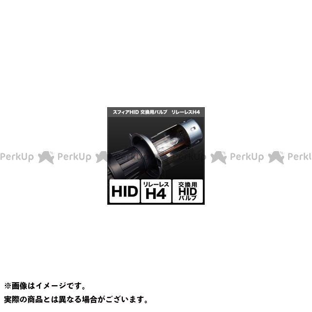 送料無料 スフィアライト SPHERE LIGHT カーパーツ HID交換用バルブ H4 Hi/Lo リレーレス 6000K