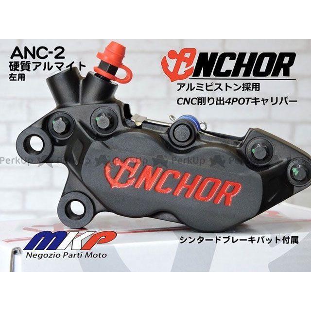 ANCHOR 汎用 キャリパー ANCHOR ANC-2 4POT 鍛造キャリパー 独占販売 ブラック 左