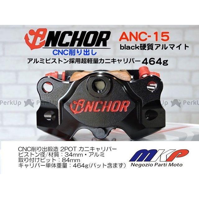 ANCHOR 汎用 キャリパー ANCHOR ANC-15 2POT CNC削り出し鍛造キャリパー 独占販売 ダーク