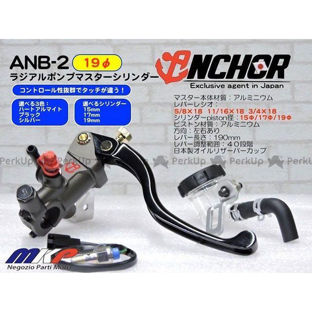 ANCHOR 汎用 クラッチ ANCHOR ANB-2 ラジアルポンプマスターシリンダー 汎用 19Φ ブラックアルマイト 右