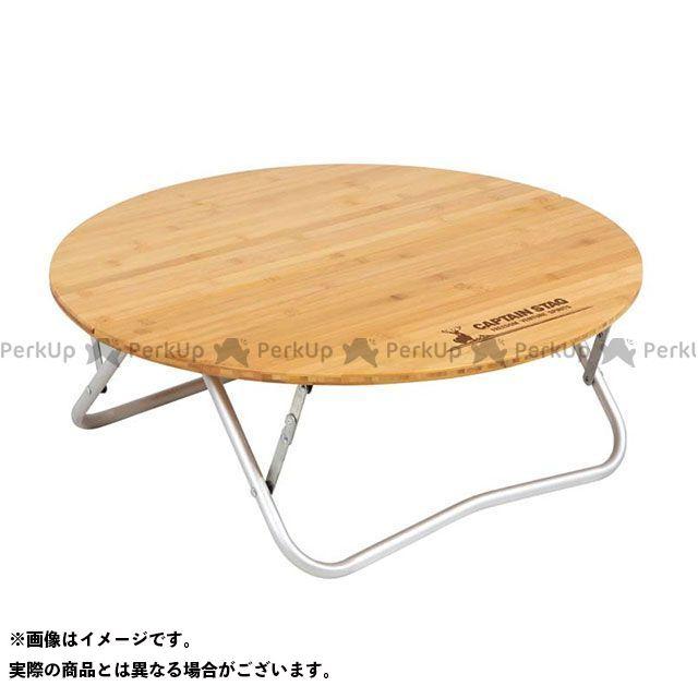 CAPTAIN STAG テーブル アルバーロ竹製ラウンドローテーブル65 キャプテンスタッグ