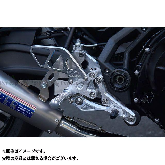 【無料雑誌付き】OVER RACING ニンジャ650 バックステップ関連パーツ バックステップ 4ポジション(シルバー) オーバーレーシング
