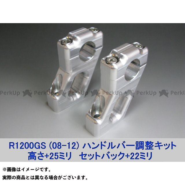 Banzai Motor Works R1200GS ハンドル周辺パーツ 【売り尽くしセール】 ハンドルバー調整キット(R1200GS 08-12年用)
