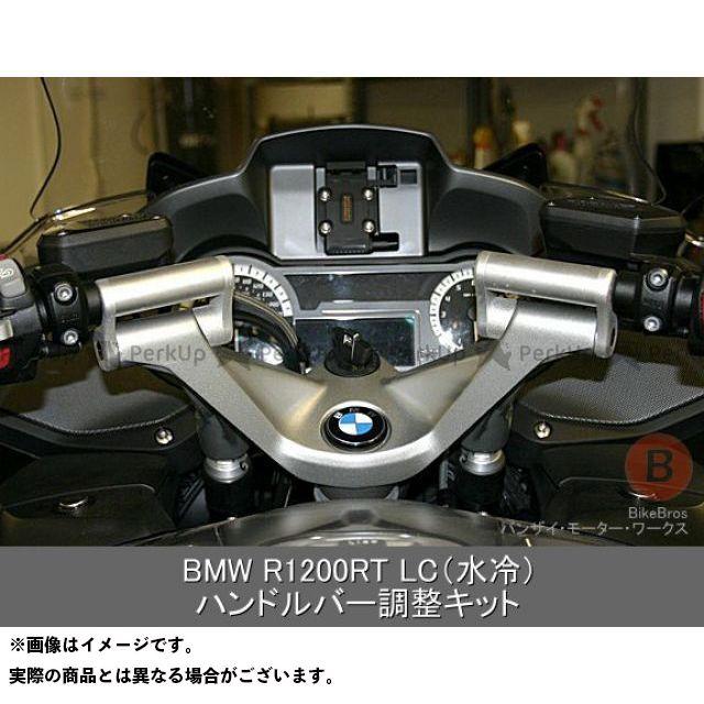 Banzai Motor Works R1200RT ハンドル周辺パーツ ハンドルバー調整キット R1200RT LC(水冷)/シルバー