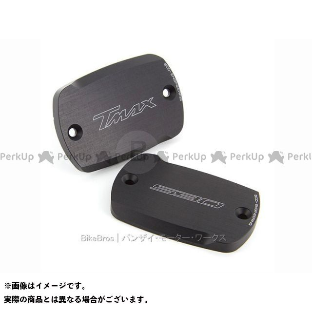 【エントリーで最大P21倍】ビーシーディー TMAX530 ドレスアップ・カバー BCD TMAX530 ブレーキリザーバーカバー(ブラック) BCD