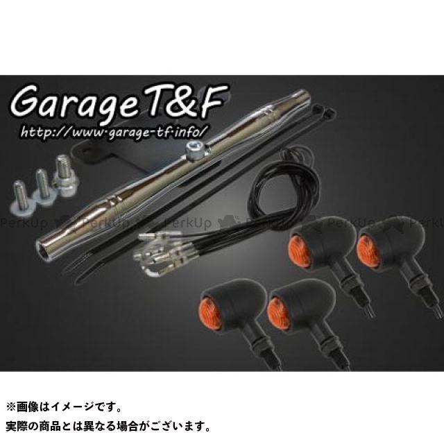 ガレージティーアンドエフ ドラッグスター1100(DS11) ウインカー関連パーツ マイクロウィンカーキット スタンダードモデル専用 ブラック メッキ