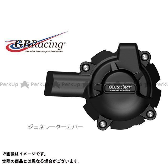 【エントリーで最大P23倍】GBRacing S1000RR ドレスアップ・カバー ジェネレーターカバー GBレーシング