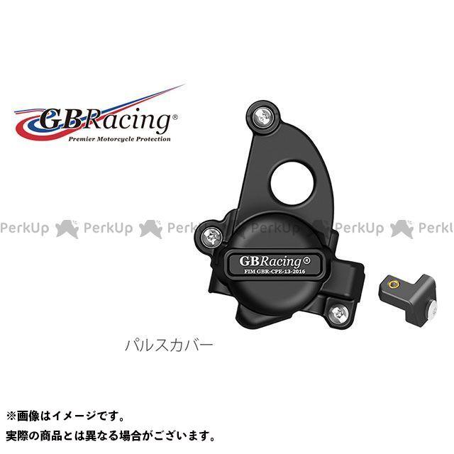 GBRacing S1000RR ドレスアップ・カバー パルスカバー GBレーシング