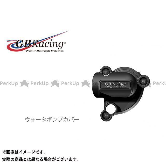 【エントリーで最大P21倍】GBRacing 1198 848 ドレスアップ・カバー ウォーターポンプカバー GBレーシング
