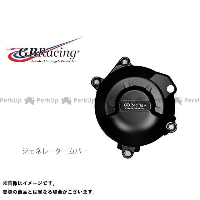 GBRacing ニンジャ650 Z650 ドレスアップ・カバー ジェネレーターカバー GBRレーシング