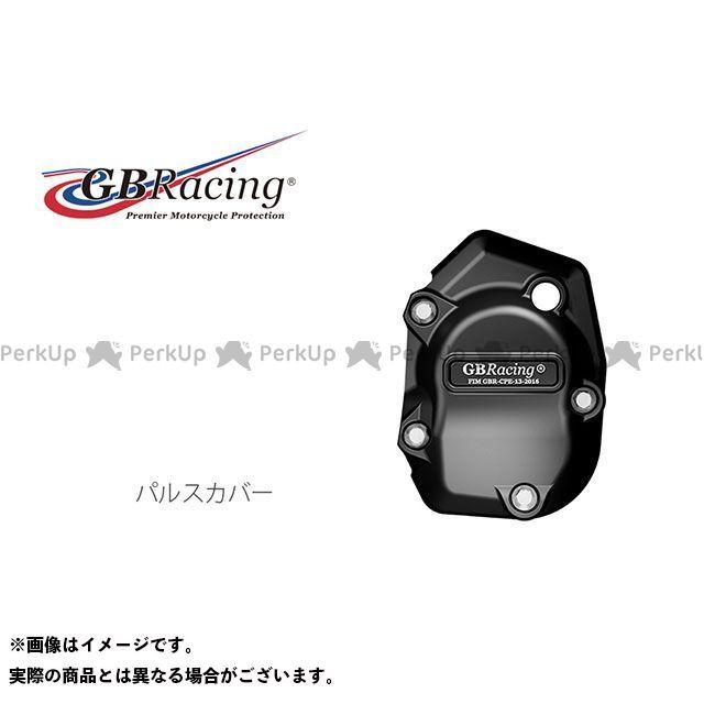 GBRacing Z900 ドレスアップ・カバー パルスカバー GBレーシング
