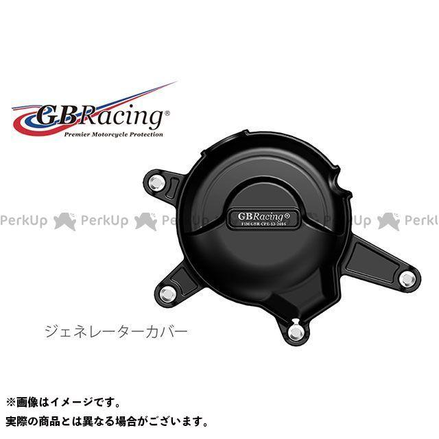 GBRacing 390デューク RC390 ドレスアップ・カバー ジェネレーターカバー GBレーシング