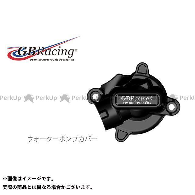 GBRacing GSX-R1000 ドレスアップ・カバー ウォーターポンプカバー