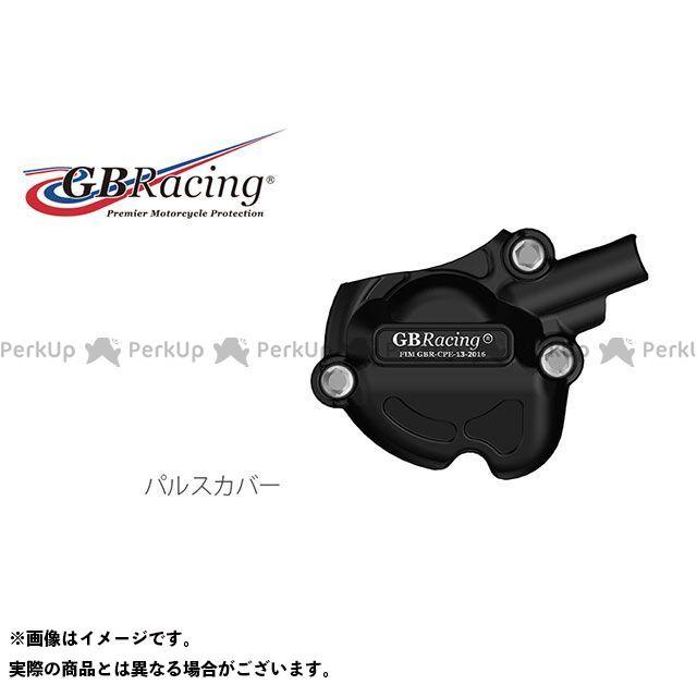 GBRacing MT-10 YZF-R1 ドレスアップ・カバー パルスカバー GBレーシング