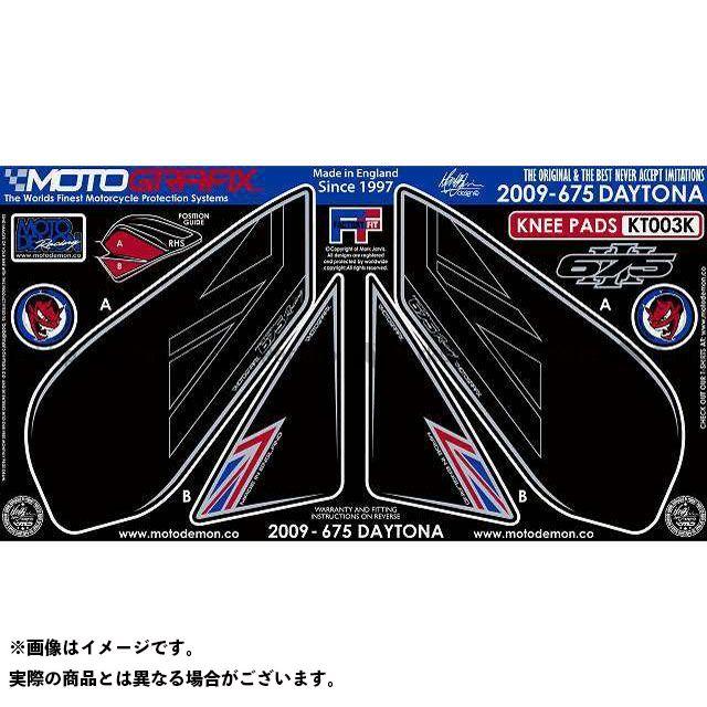 【エントリーで最大P21倍】MOTOGRAFIX デイトナ675 ドレスアップ・カバー ボディパッド Knee トライアンフ タイプ:KT003K モトグラフィックス