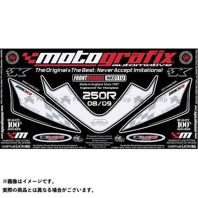 MOTOGRAFIX ニンジャ250R ドレスアップ・カバー ボディパッド Front カワサキ タイプ:NK011U モトグラフィックス
