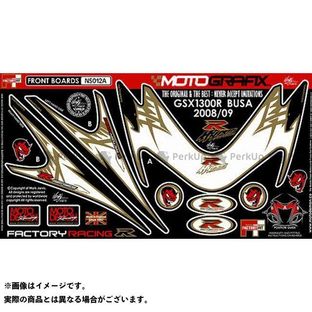 【エントリーで最大P21倍】MOTOGRAFIX 隼 ハヤブサ ドレスアップ・カバー ボディパッド Front スズキ タイプ:NS012A モトグラフィックス