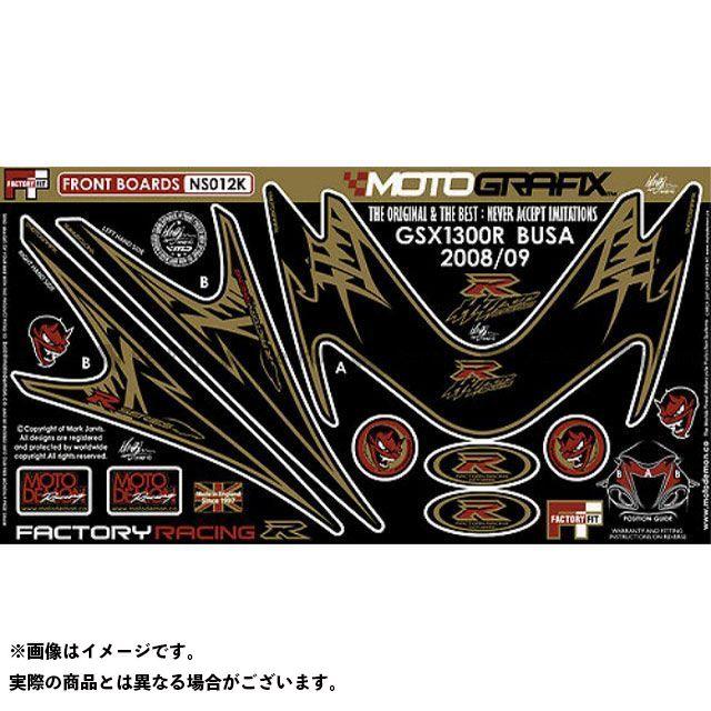 MOTOGRAFIX 隼 ハヤブサ ドレスアップ・カバー ボディパッド Front スズキ タイプ:NS012K モトグラフィックス