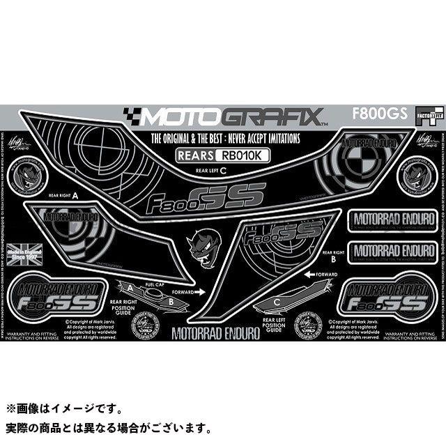 【エントリーで最大P21倍】MOTOGRAFIX F800GS ドレスアップ・カバー ボディパッド Rear BMW タイプ:RB010K モトグラフィックス