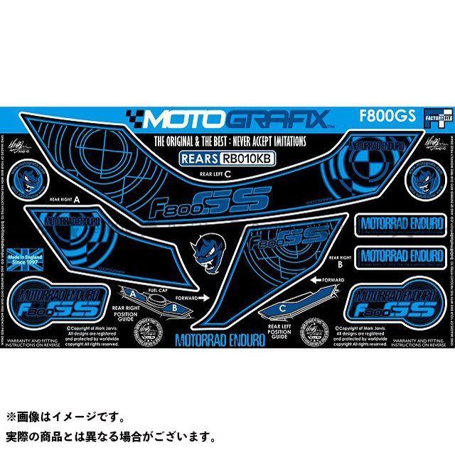 【エントリーで最大P21倍】MOTOGRAFIX F800GS ドレスアップ・カバー ボディパッド Rear BMW タイプ:RB010KB モトグラフィックス