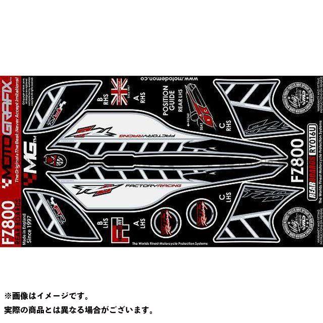 MOTOGRAFIX FZ8 ドレスアップ・カバー ボディパッド Rear ヤマハ RY016U モトグラフィックス