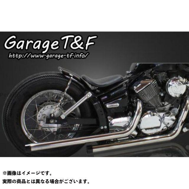 ガレージティーアンドエフ ドラッグスター250(DS250) マフラー本体 ドラッグパイプマフラー マフラーエンド付き マフラー:ステンレス エンド:アルミ/ブラック ガレージT&F