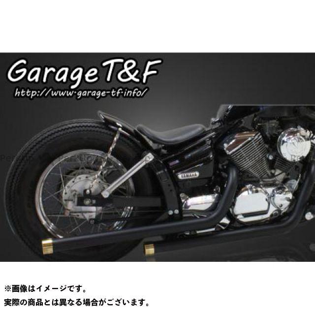 ガレージティーアンドエフ ドラッグスター250(DS250) マフラー本体 ドラッグパイプマフラー マフラーエンド付き マフラー:ブラック エンド:真鍮 ガレージT&F