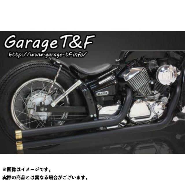 ガレージティーアンドエフ ドラッグスター250(DS250) マフラー本体 ロングドラッグパイプマフラー マフラーエンド付き マフラー:ブラック エンド:真鍮 ガレージT&F