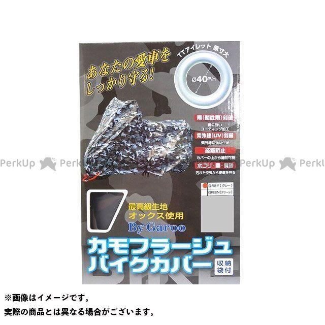 ユニカー工業 汎用 車種別専用カバー カモフラージュバイクカバー 8L カラー:迷彩グレー unicar