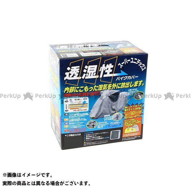 ユニカー工業 汎用 オフロード用カバー BB-906 透湿性スーパーユニテックス バイクカバー 4L unicar