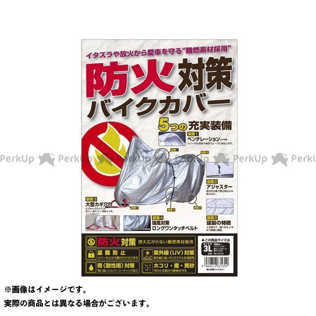 ユニカー工業 汎用 車種別専用カバー BB-A210 防火対策バイクカバー 8L unicar