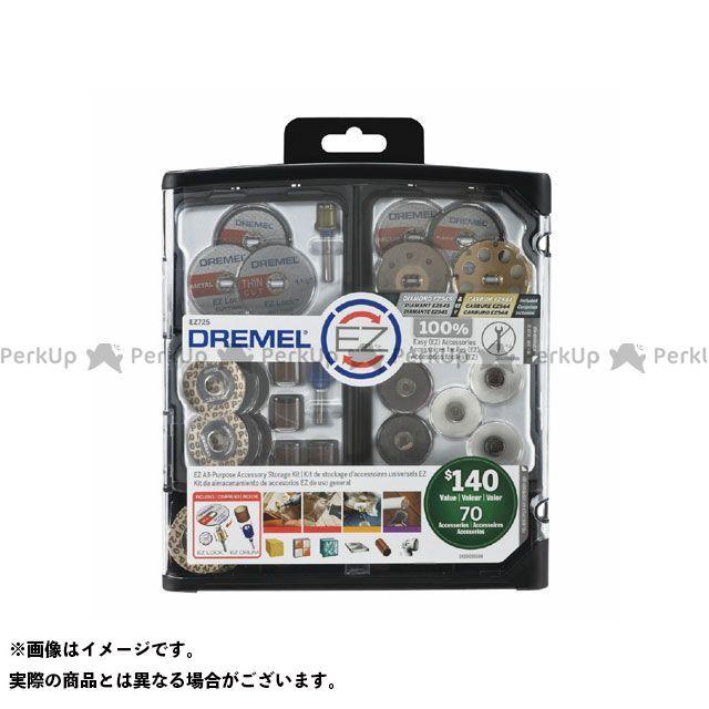 DREMEL 電動工具 EZ725 EZ Lockメガキット ドレメル