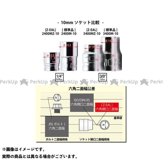 Ko-ken ハンドツール 3/8(9.5mm)SQ. Z-EAL 6角セミディープソケット レールセット 12ヶ組  Ko-ken