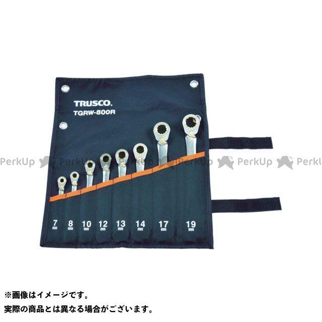 TRUSCO ハンドツール 切替式ラチェットコンビネーションレンチセット(スタンダード)8本組 TRUSCO
