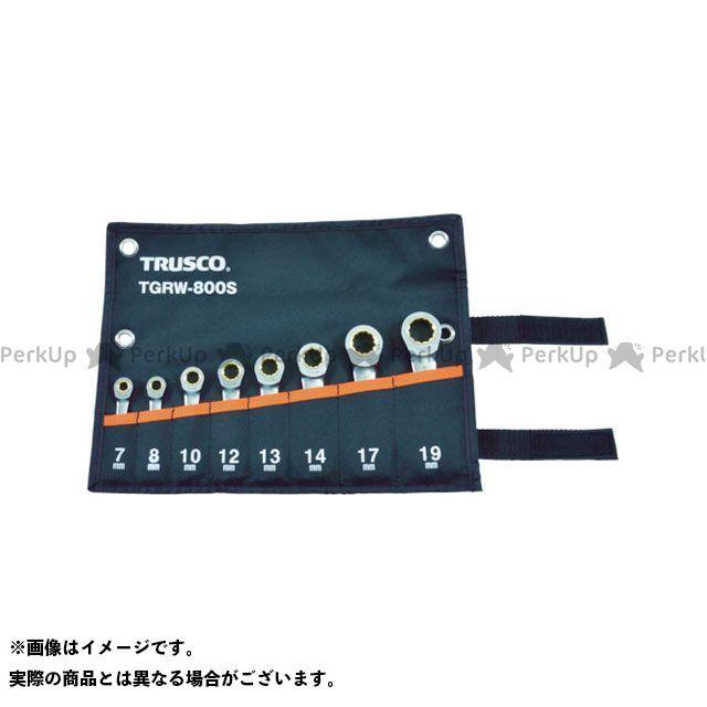 TRUSCO ハンドツール ラチェットコンビネーションレンチセット(ショートタイプ)8本組 TRUSCO