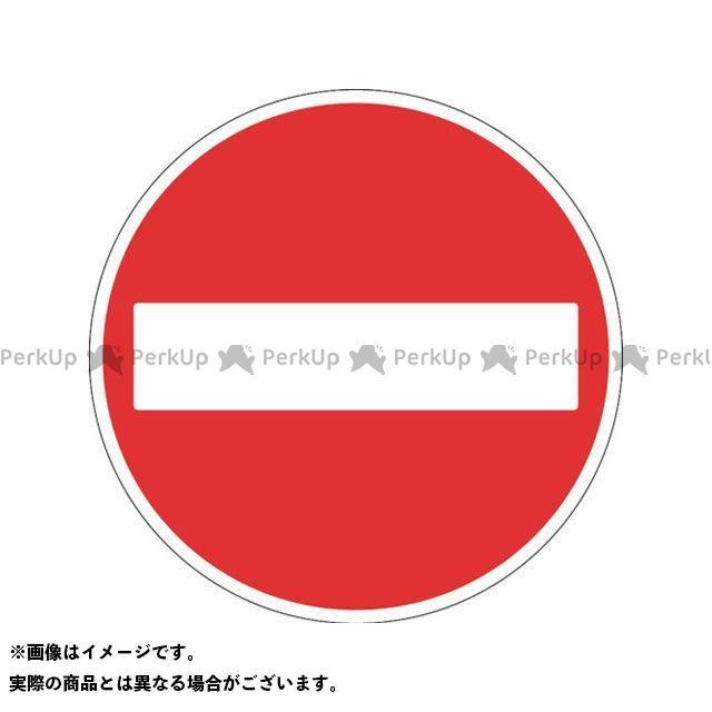 TRUSCO 作業場工具 規制標識 車両進入禁止 アルミ 600Φmm TRUSCO