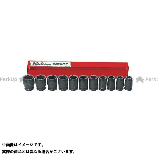 【エントリーで最大P21倍】Ko-ken ハンドツール 13241M 3/8(9.5mm)SQ. インパクトソケットセット 11ヶ組 Ko-ken