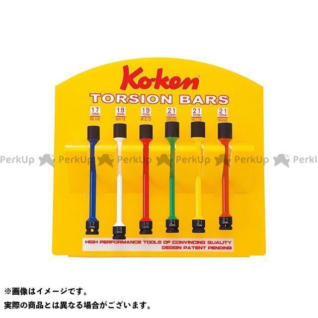 Ko-ken ハンドツール KP14101/6S 1/2(12.7mm)SQ. インパクトトーションバー(薄肉)ディスプレイスタンドセット 6ヶ組 Ko-ken